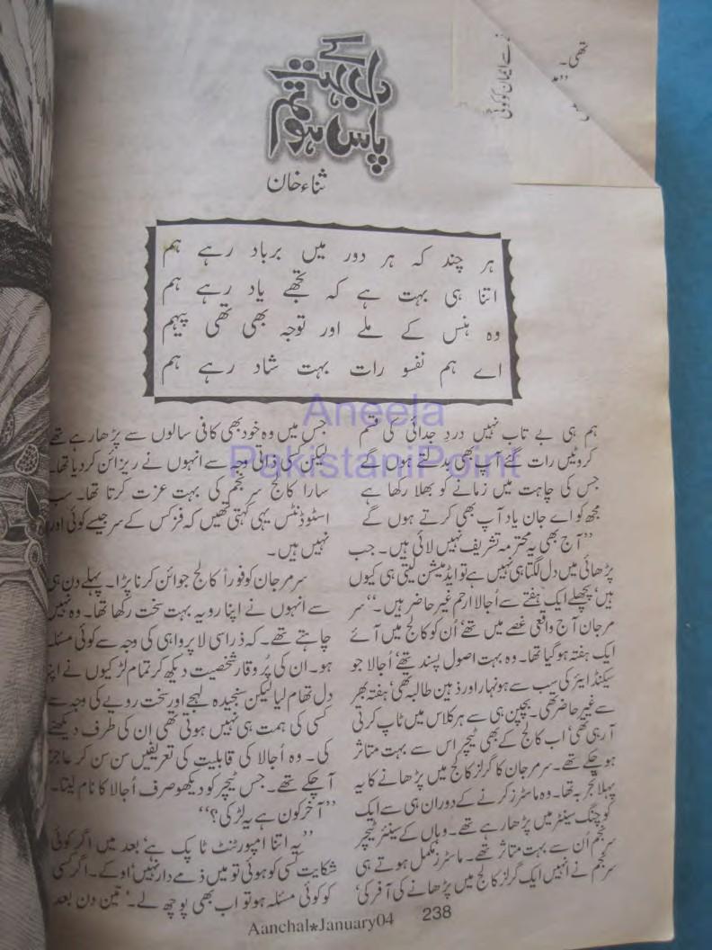 Dil ke bohat pass ho tum novel by Sana Khan Online Reading
