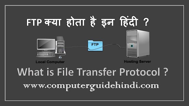 FTP(File Transfer Protocol)? क्या है?