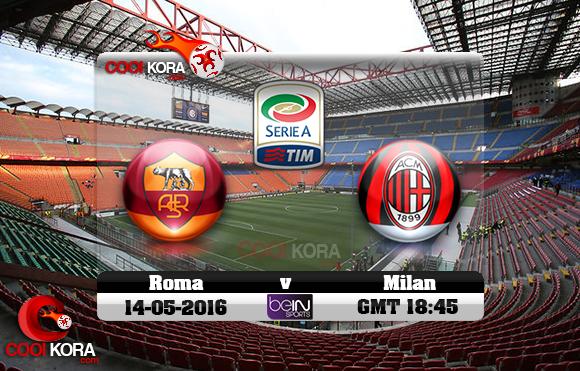 مشاهدة مباراة ميلان وروما اليوم 14-5-2016 في الدوري الإيطالي