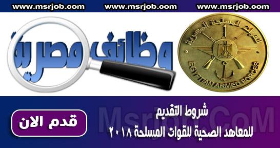 """القوات المسلحة تعلن عن قبول دفعة جديد بالمعاهد الصحية """"ذكور واناث"""" شروط التقديم"""