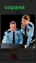 работа охраны