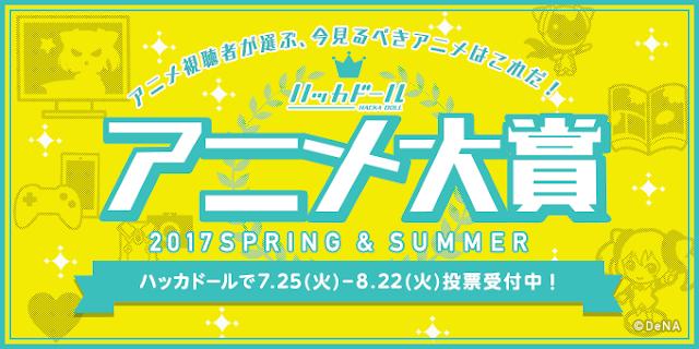 ハッカドールアニメ大賞- 2017SPRING & SUMMER -