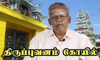 Thirupuvanam Kovil | Madhana Mohan