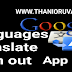 All languages translate with out applications for pc and mobile   TAMIL TECHNICAL TIPS