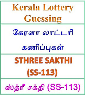 Kerala lottery guessing of STHREE SAKTHI SS-113, STHREE SAKTHI SS-113 lottery prediction, top winning numbers of STHREE SAKTHI SS-113, ABC winning numbers, ABC STHREE SAKTHI SS-113 03-07-2018 ABC winning numbers, Best four winning numbers, STHREE SAKTHI SS-113 six digit winning numbers, kerala lottery result STHREE SAKTHI SS-113, STHREE SAKTHI SS-113 lottery result today, STHREE SAKTHI lottery SS-113, www.keralalotteries.info SS-113, live- STHREE SAKTHI -lottery-result-today, kerala-lottery-results, keralagovernment, today kerala lottery result STHREE SAKTHI, kerala lottery results today STHREE SAKTHI, STHREE SAKTHI lottery today, today lottery result STHREE SAKTHI , STHREE SAKTHI lottery result today, kerala lottery result live, kerala lottery bumper result, kerala lottery result yesterday, kerala lottery result today, kerala online lottery results, kerala lottery draw, kerala lottery results, kerala state lottery today, kerala lottare, STHREE SAKTHI lottery today result, STHREE SAKTHI lottery results today, kerala lottery result, lottery today, kerala lottery today lottery draw result, kerala lottery online purchase STHREE SAKTHI lottery, kerala lottery STHREE SAKTHI online buy, buy kerala lottery online STHREE SAKTHI official, result, kerala lottery gov.in, picture, image, images, pics, pictures kerala lottery, kl result, yesterday lottery results, lotteries results, keralalotteries, kerala lottery, keralalotteryresult, kerala lottery result, kerala lottery result live, kerala lottery today, kerala lottery result today, kerala lottery results today, today kerala lottery result STHREE SAKTHI lottery results, kerala lottery result today STHREE SAKTHI, STHREE SAKTHI lottery result, kerala lottery result STHREE SAKTHI today, kerala lottery STHREE SAKTHI today result, STHREE SAKTHI kerala lottery result, today STHREE SAKTHI lottery result,
