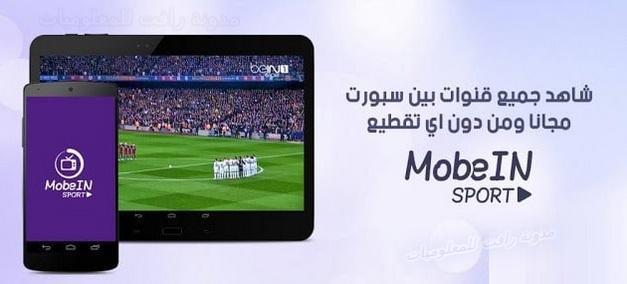 https://www.rftsite.com/2018/12/app-mobein-sport-tv.html