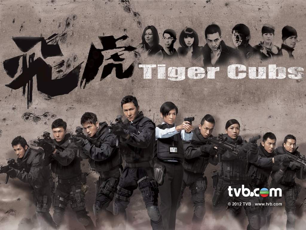 Just TVB Artist: 飛虎 Tiger Cubs ~ Posters