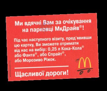Талончик в МакДональдс