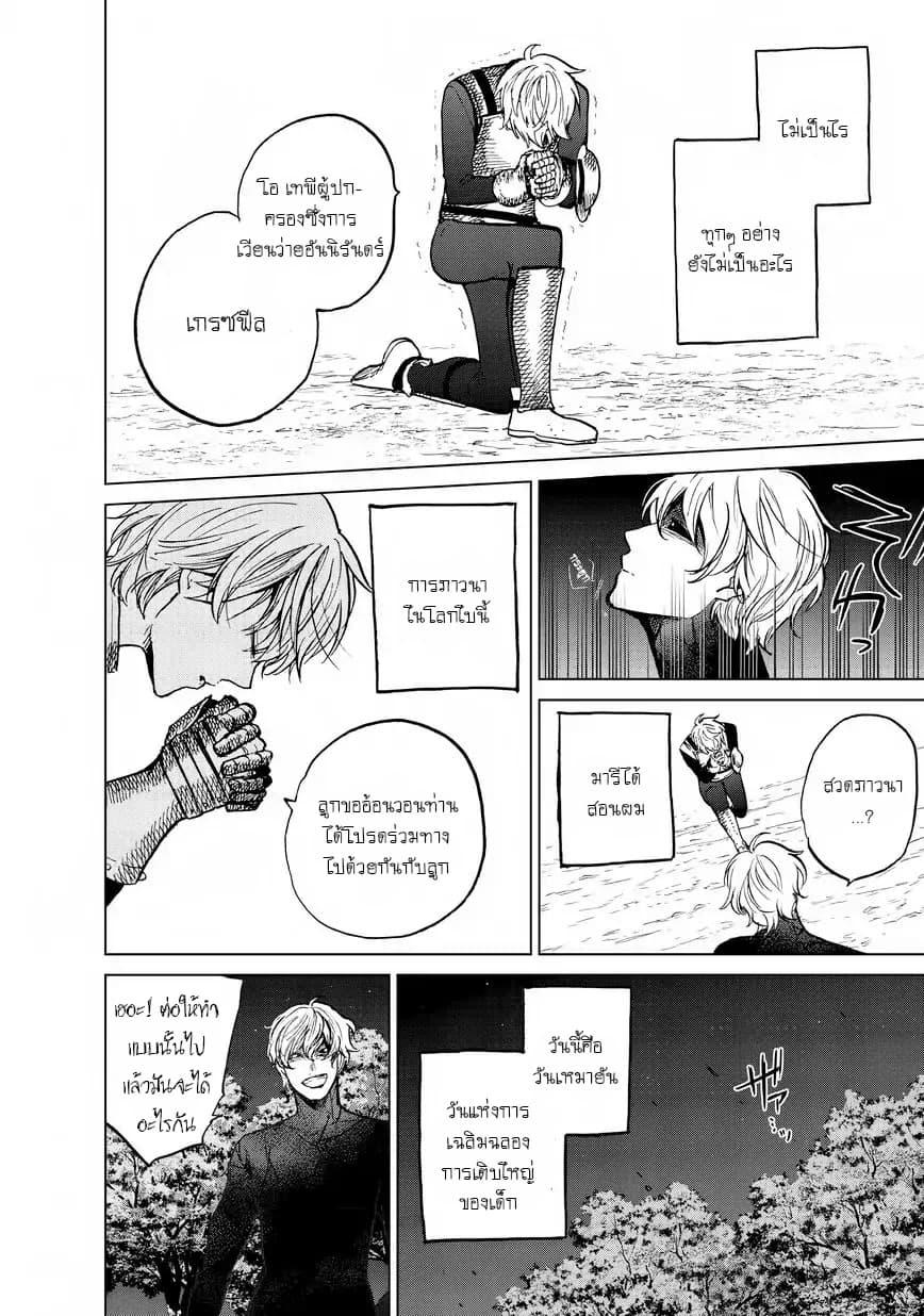 อ่านการ์ตูน Saihate no Paladin ตอนที่ 11 หน้าที่ 20