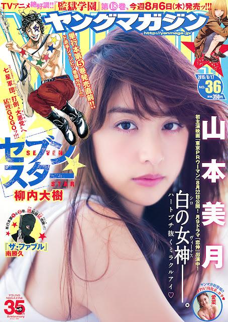 山本美月 Mizuki Yamamoto Young Magazine No 36 2015 Cover