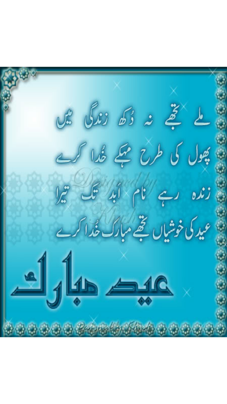 Mily tumjhy na dukh zindagi mei urdu eid mubarak poetry dua for mily tumjhy na dukh zindagi mei urdu eid mubarak poetry dua for eid m4hsunfo