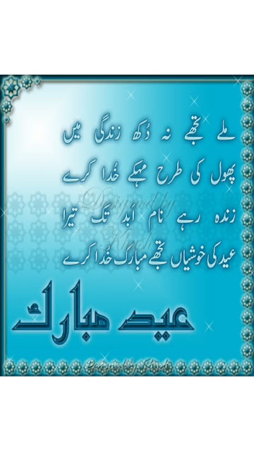 Mily Tumjhy Na Dukh Zindagi Mei - Urdu Eid Mubarak Poetry - Dua For Eid - Eid Prayer Poetry - Urdu Poetry World,eid gift poetry in urdu,eid poetry hd,eid poetry hd pics,eid poetry hd images,eid poetry hindi,eid poetry hd wallpaper,eid poetry happy,eid poetry hd photos,eid sad poetry hd,eid poetry images,eid poetry in urdu wallpapers,eid poetry in pashto,eid poetry in urdu funny,eid poetry john elia,eid judai poetry,eid ka jora poetry,eid da jora poetry,eid ki judai poetry,eid ki poetry,