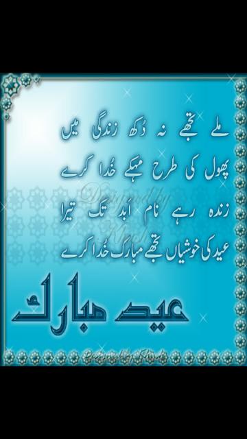 Mily Tumjhy Na Dukh Zindagi Mei - Urdu Eid Mubarak Poetry - Dua For Eid - Eid Prayer Poetry - Urdu Poetry World,eid gift poetry in urdu,eid poetry hd,eid poetry hd pics,eid poetry hd images,eid poetry hindi,eid poetry hd wallpaper,eid poetry happy,eid poetry hd photos,eid sad poetry hd,eid poetry images,eid poetry in urdu wallpapers,eid poetry in pashto,eid poetry in urdu funny,eid poetry john elia,eid judai poetry,eid ka jora poetry,eid da jora poetry,eid ki judai poetry,eid ki poetry,