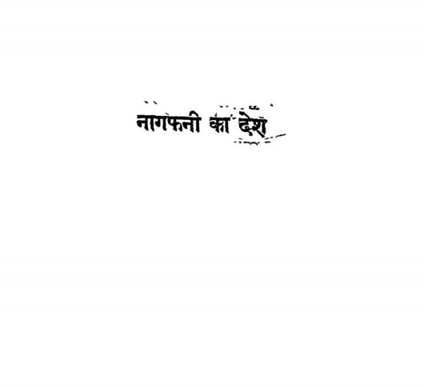nagfani-ka-desh-amrit-rai-नागफनी-का-देश-अमृत-राय