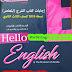 تحميل اجابات كتاب المعاصر في اللغة الانجليزية 3ث - ثانوية عامة 2018