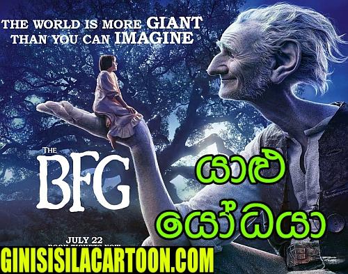 Yalu Yodhaya - The BFG (2016)