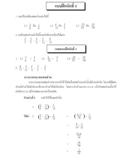 เรียนคณิตศาสตร์ที่บ้าน จ.ขอนแก่น อุดร นครราชสีมา