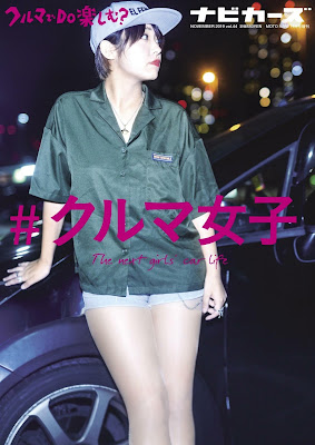 NAVI CARS (ナビカーズ) VOL.44 zip online dl and discussion