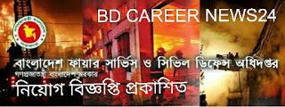 Bangladesh Fire Service & Civil Defense