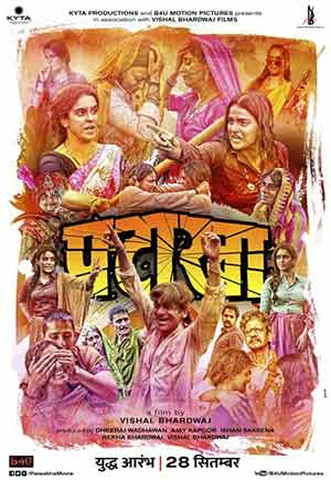 Pataakha 2018 Bollywood 300MB Movie pDVDRip 480p