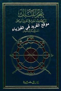 كتاب محاضرات علم الفلك تاريخه عند العرب في القرون الوسطى pdf، كتب فيزياء فلكية ،كتب علم الفلك والفضاء والكون برابط تحميل مباشر مجاناً