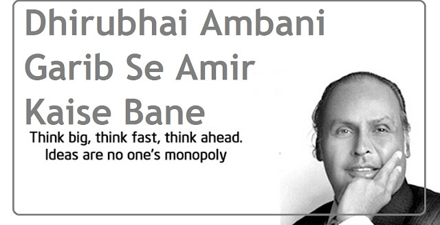 Dhirubhai Ambani Garib Se Ameer (Crorepati) Kaise Bane - Dhirubhai Ambani's Success Story And Bio-Graphy In Hindi