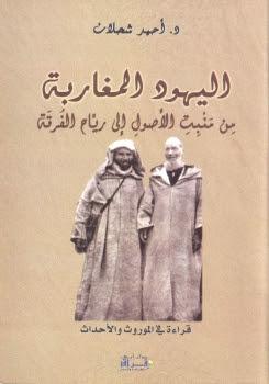 كتاب اليهود المغاربة من منبت الأصول إلى رياح الفرقة - أحمد شحلان
