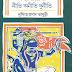 Mahabharat Niti Aniti Durniti by Nrisingha Prasad Bhaduri