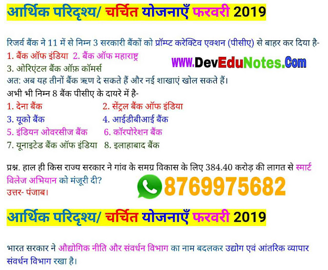 Government Schemes 2019, प्रधानमंत्री श्रम मानधन योजना 2019
