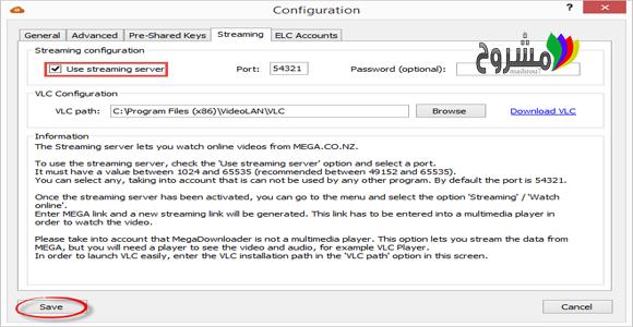 طريقة تحميل الملفات فى موقع MEGA بإستخدام برنامج IDM | طريقة جديدة و
