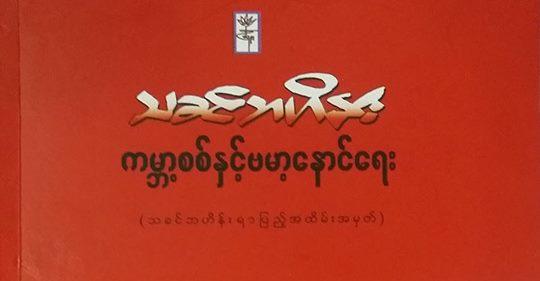 သခင္ဘဟိန္း ၁၀၁ႏွစ္ျပည့္နဲ႔ ဗမာ့ေနာင္ေရး