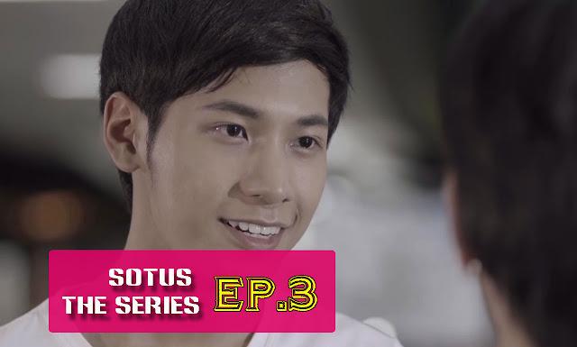 SOTUS The Series | พี่ว้ากตัวร้ายกับนายปีหนึ่ง EP. 3