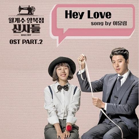 Kumpulan Lagu Lee Yu Rim - Hey Love (OST Laurel Tree Tailor Part.2)