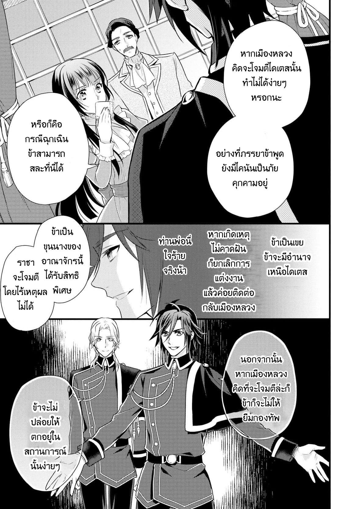 อ่านการ์ตูน Daites Ryou Koubouki ตอนที่ 1 หน้าที่ 20