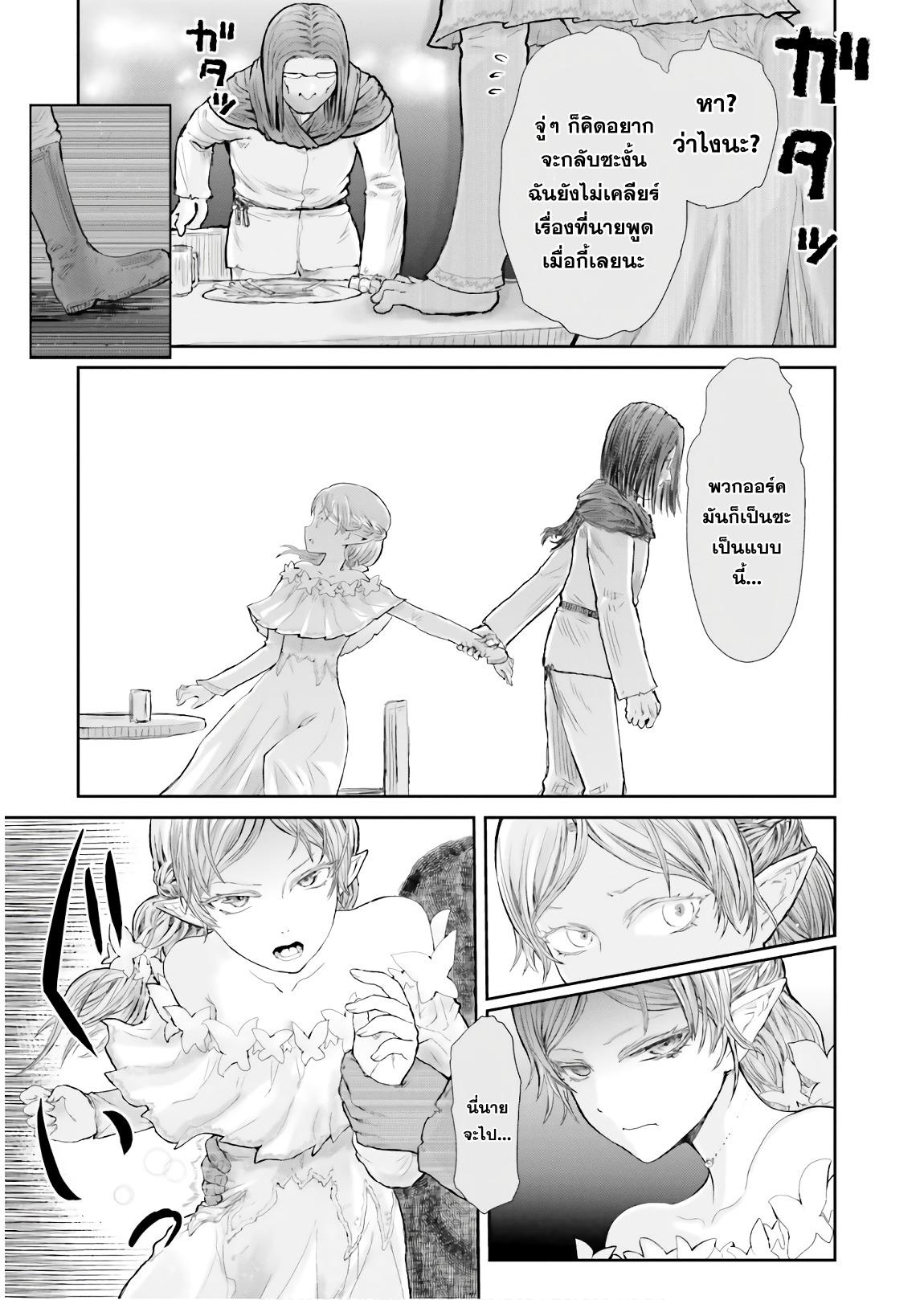 อ่านการ์ตูน Isekai Ojisan ตอนที่ 12 หน้าที่ 18