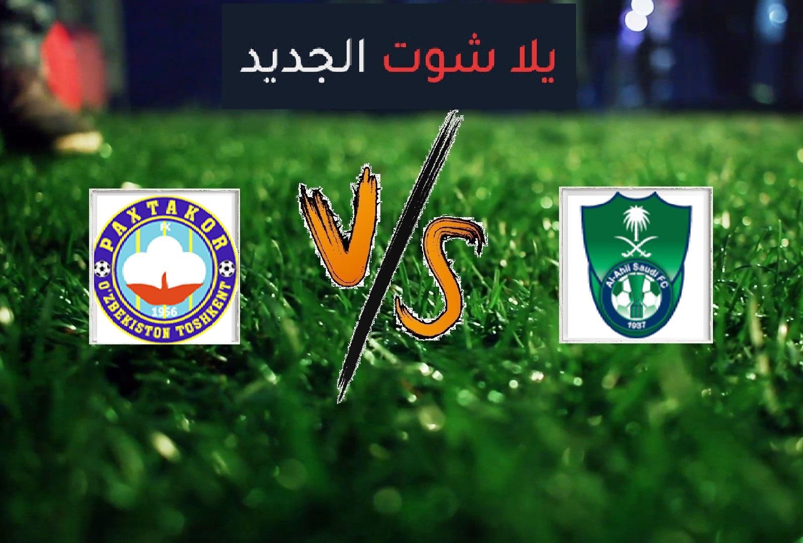 مشاهدة مباراة الاهلي وباختاكور بث مباشر يلا شوت الجديد اليوم الاثنين بتاريخ 20-05-2019 دوري أبطال آسيا