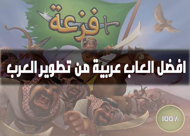 تحميل افضل 5 العاب عربية الصنع فى 2017 - Top 5 Arabic Games