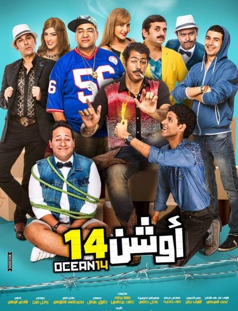 فيلم اوشن 14 كامل بجودة عالية بطولة نجوم مسرح مصر