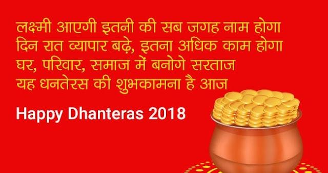 dhanteras puja vidhi 2018,dhanteras wishes,dhanteras status,dhanteras special,dhanteras muhurat 2018,dhanteras puja kaise kare,dhanteras 2018 date in india,dhanteras pooja,dhanteras ki puja,dhanteras ke upay,dhanteras puja 2018,happy dhanteras 2018,dhanteras puja mantra,dhanteras puja kab hai