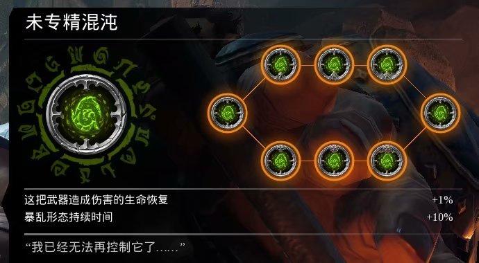 暗黑血統 3 (Darksiders III) 全附魔靈石效果及升級取捨詳解   娛樂計程車