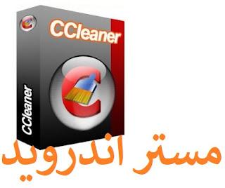 تحميل برنامج سي كلينر 2018  CCleaner 5.37.6309 للاندرويد والكمبيوتر والايفون مجانا برابط مباشر