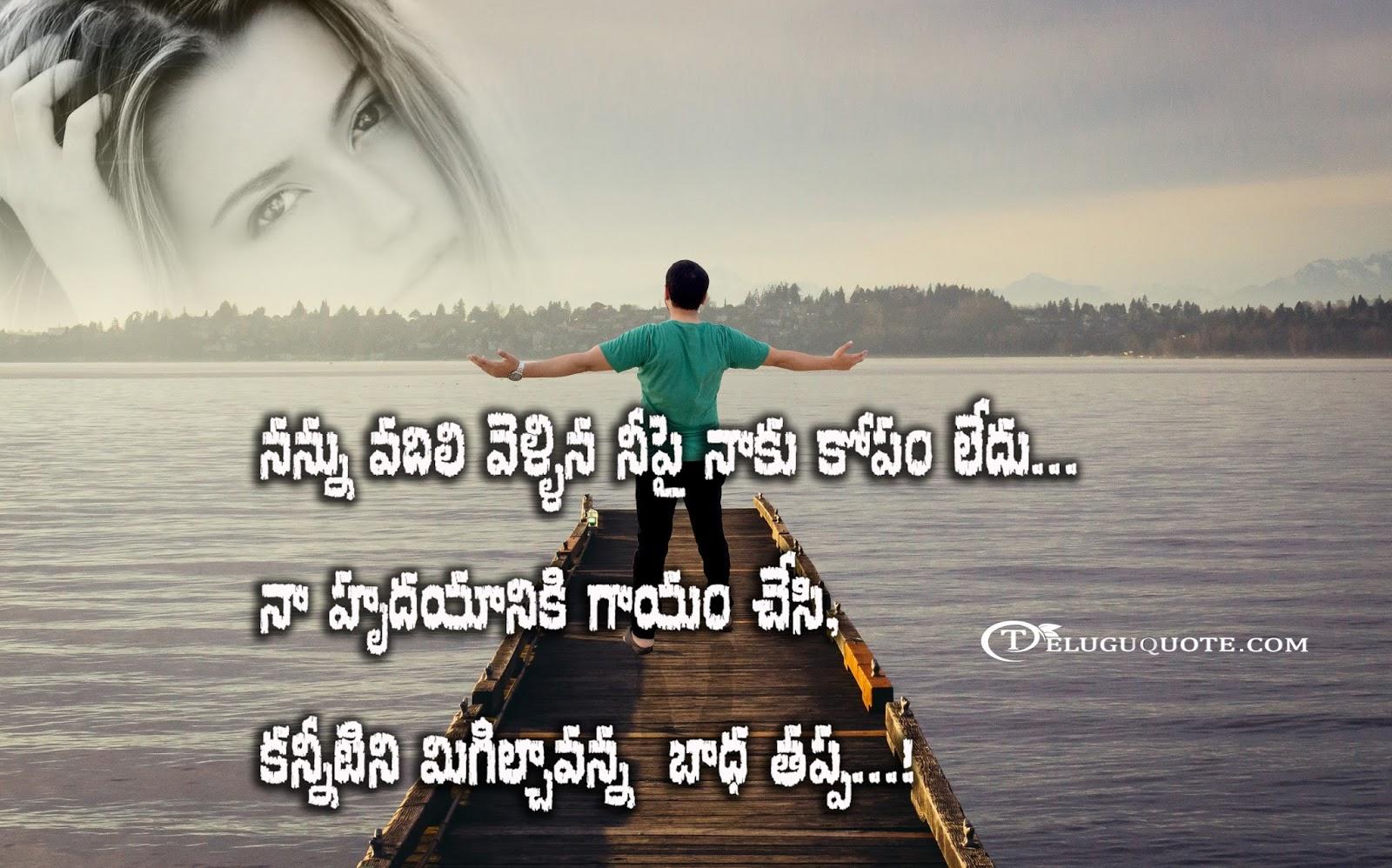 Telugu Heart Touching Love Failure Quotes - Telugu Quotes