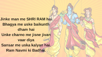 Ram Navami 2019: Wishes, Quotes, SMS, WhatsApp Images