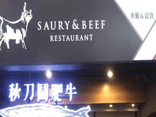 秋刀鬪肥牛台灣大道店。台中日式丼飯推薦