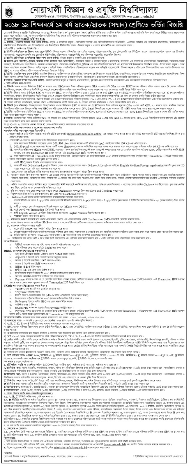 Noakhali Science and Technology University (NSTU) Admission Test Circular 2018-2019