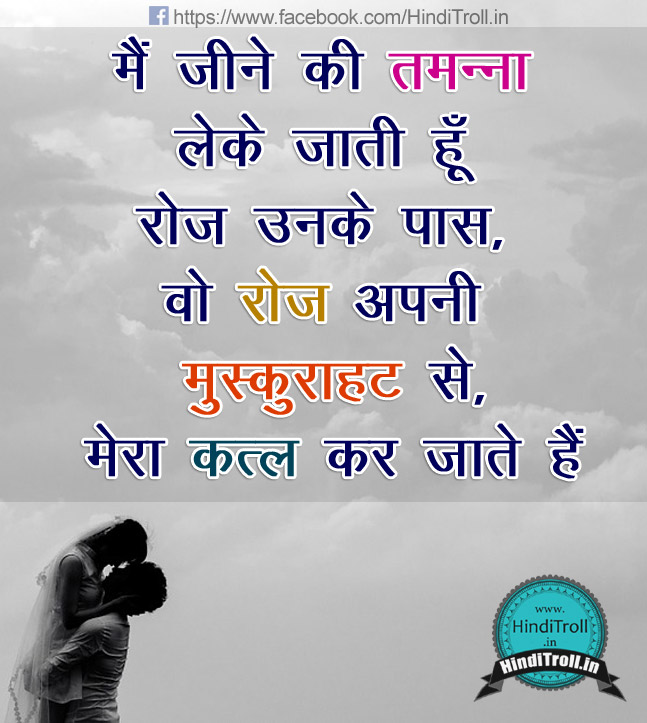 Love Quotes Hindi Picture | Girl Boy Love