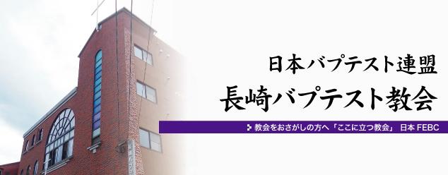 日本バプテスト連盟長崎バプテスト教会