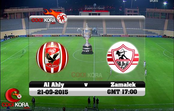 مشاهدة مباراة الأهلي والزمالك بث مباشر نهائي كأس مصر 2015 Al