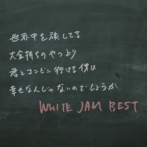 [Album] WHITE JAM – WHITE JAM BEST (2016.10.5/MP3/RAR)