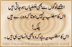 sunehri urdu batain, islamic baten facebook, achi batain